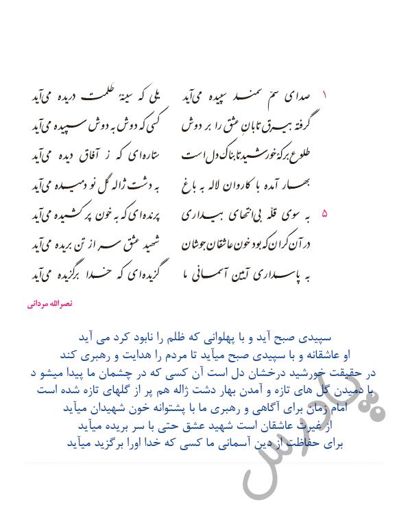 معنی شعر سپیده می آید درس 11 فارسی یازدهم