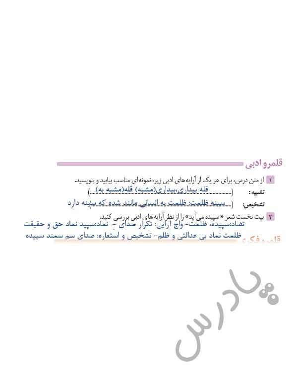 پاسخ قلمرو ادبی درس 11 فارسی یازدهم