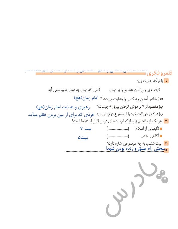 پاسخ قلمرو فکری درس11 فارسی یازدهم