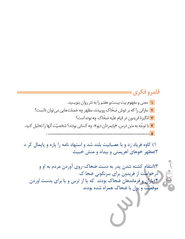 پاسخ قلمرو فکری درس 12 فارسی یازدهم