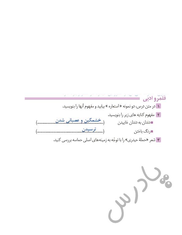 پاسخ قلمرو ادبی درس 14 فارسی یازدهم