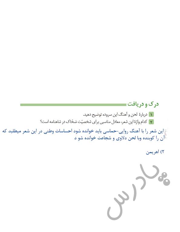 پاسخ درک و دریافت درس14 فارسی  یازدهم