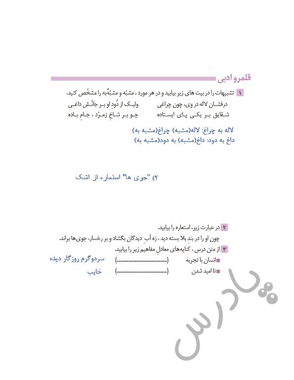 جواب قلمرو ادبی درس 15 فارسی یازدهم