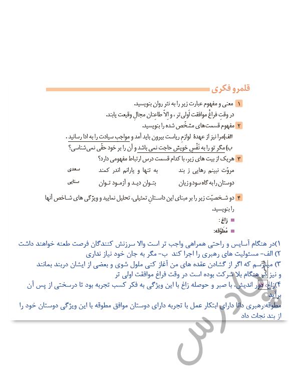 جواب قلمرو فکری درس15 فارسی یازدهم