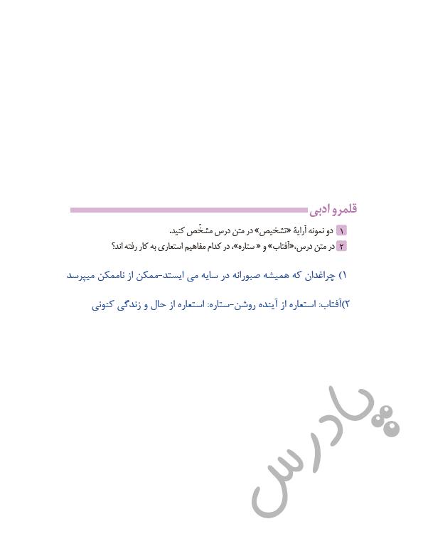 حل قلمرو ادبی درس 17 فارسی یازدهم