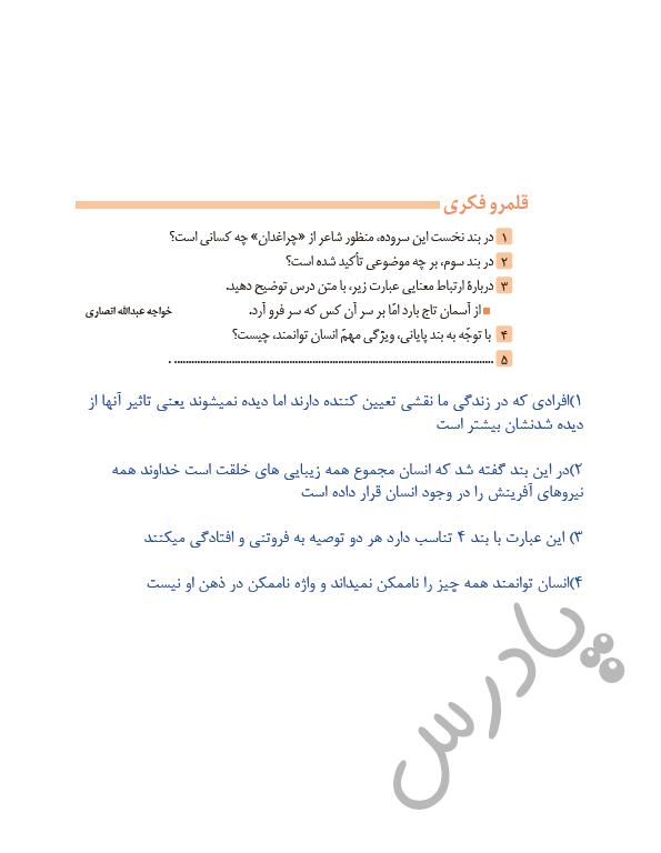 حل قلمرو فکری درس 17 فارسی یازدهم