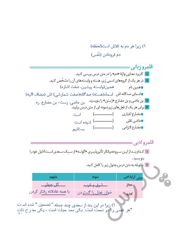 حل قلمرو زبانی درس18 فارسی یازدهم