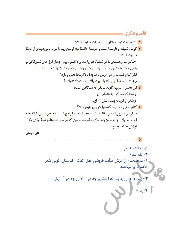 پاسخ قلمرو فکری درس 18 فارسی یازدهم