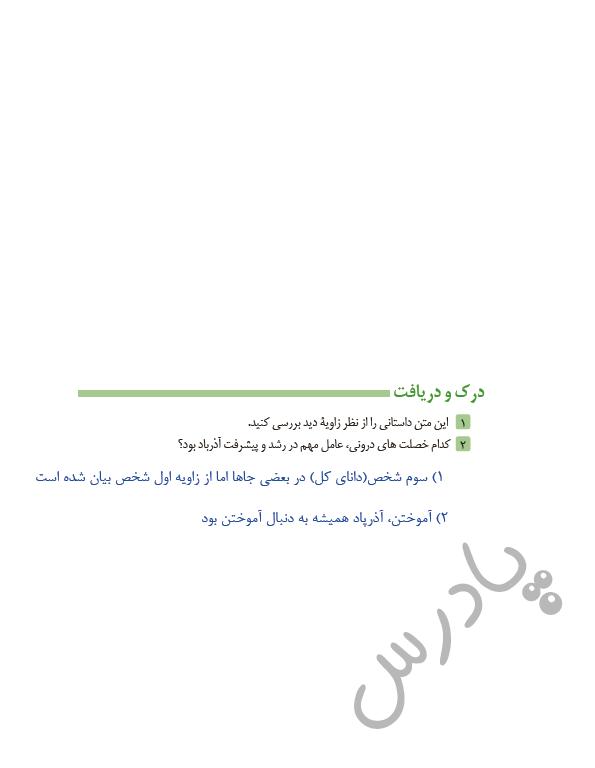 پاسخ درک و دریافت درس18 فارسی یازدهم