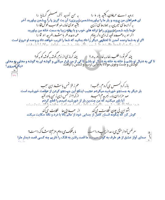 معنی شعر درس 3 فارسی یازدهم