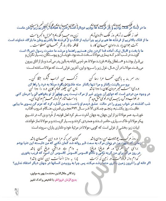 ادامه معنی شعر درس 3 فارسی یازدهم