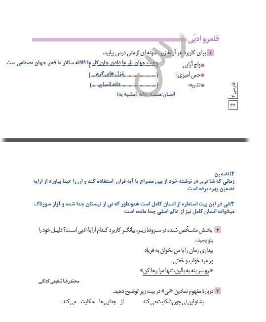 پاسخ قلمرو ادبی و فکری درس 3 فارسی یازدهم