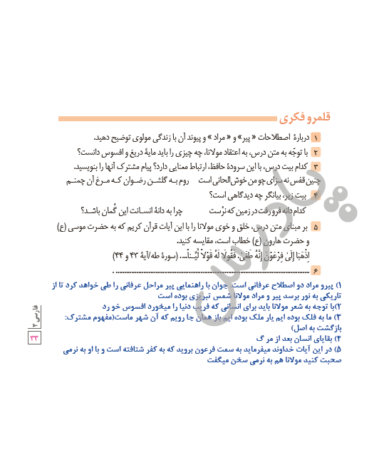 پاسخ قلمرو فکری درس 3 فارسی یازدهم