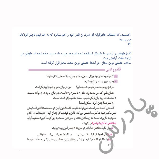 پاسخ قلمرو ادبی درس 5 فارسی یازدهم