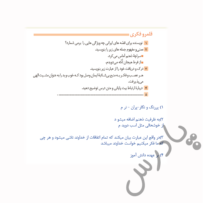 جواب قلمرو فکری درس 5 فارسی یازدهم
