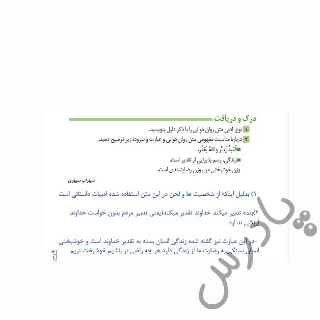 پاسخ درک و دریافت درس 5 فارسی یازدهم