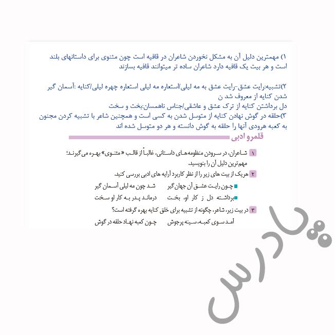 جواب قلمرو ادبی درس 6 فارسی یازدهم