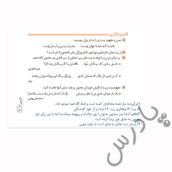 جواب قلمرو فکری درس 6 فارسی یازدهم