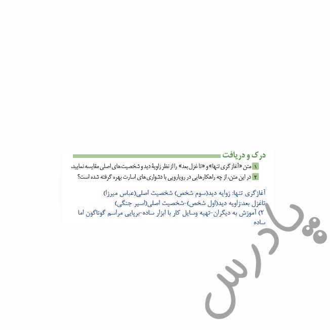 پاسخ درک و دریافت درس 9 فارسی یازدهم
