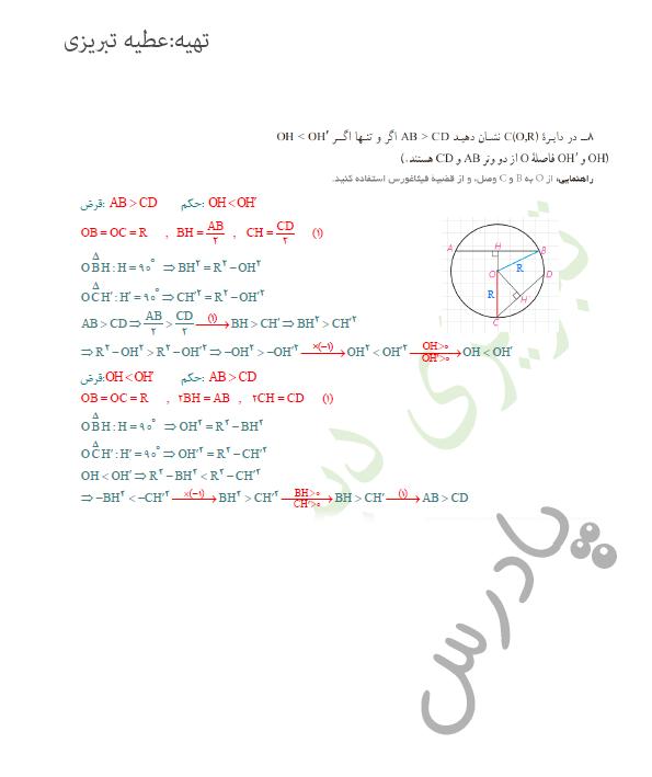 ادامه حل تمرین صفحه 16 هندسه یازدهم