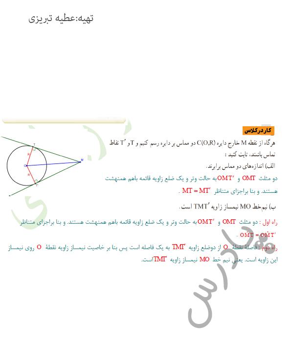 جواب کاردرکلاس صفحه 20 هندسه یازدهم