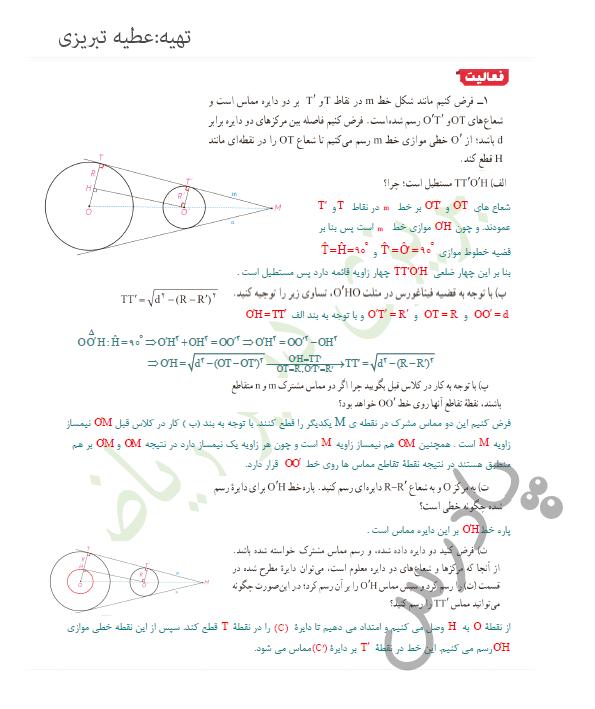 پاسخ فعالیت صفحه 21 هندسه یازدهم