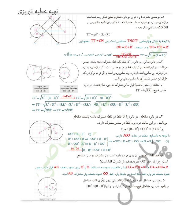 ادامه پاسخ فعالیت صفحه 21 هندسه یازدهم