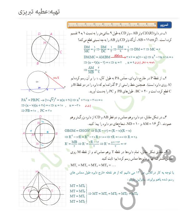 حل تمرین صفحه 23 هندسه یازدهم