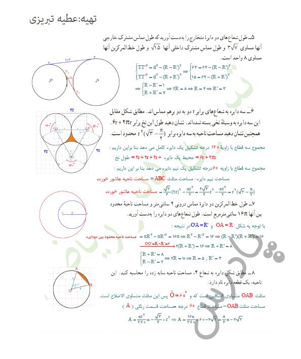 ادامه حل تمرین صفحه 23 هندسه یازدهم