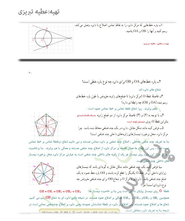 پاسخ فعالیت صفحه 24 هندسه یازدهم