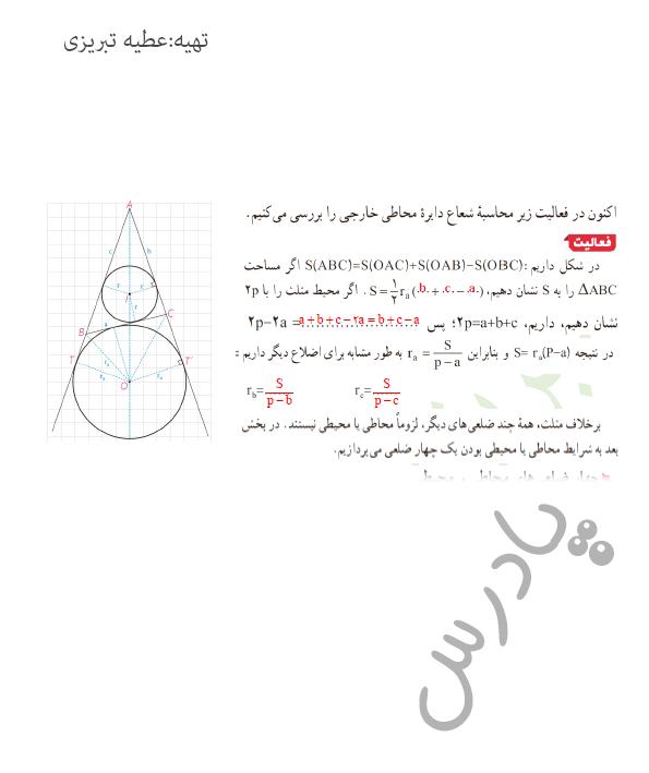 پاسخ فعالیت صفحه 26 هندسه یازدهم