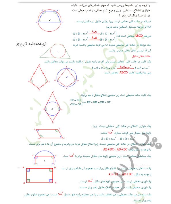 جواب کاردرکلاس صفحه 28 هندسه یازدهم