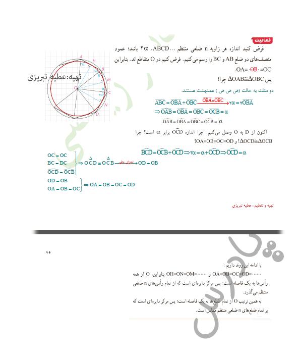 پاسخ فعالیت صفحه 29 هندسه یازدهم