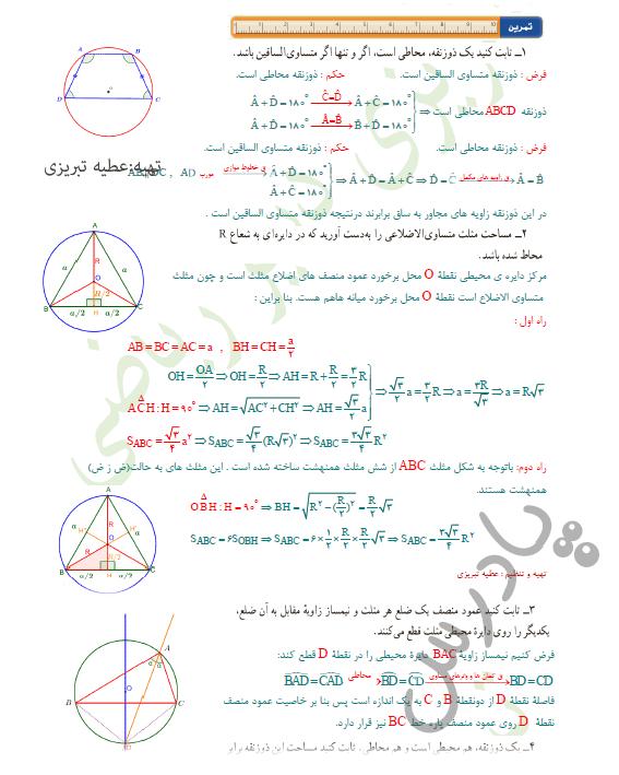 حل تمرین 1تا3 صفحه 29 هندسه یازدهم