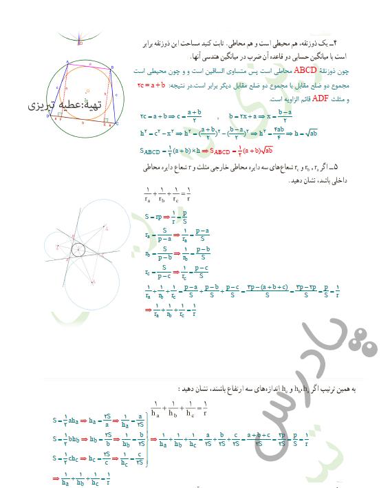حل تمرین 4و5 صفحه 29 هندسه یازدهم