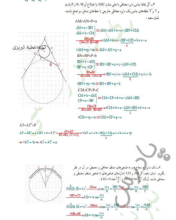 حل تمرین 6و7 صفحه 30 هندسه یازدهم