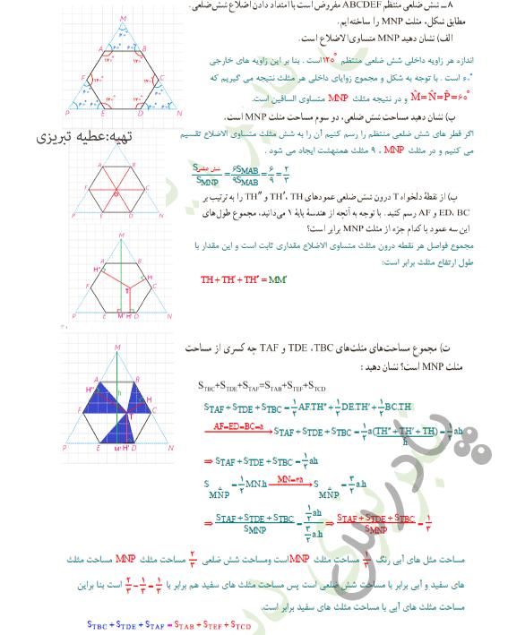 حل تمرین 8 صفحه30 هندسه یازدهم