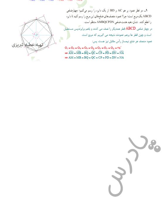 حل تمرین 9 صفحه 31 هندسه یازدهم
