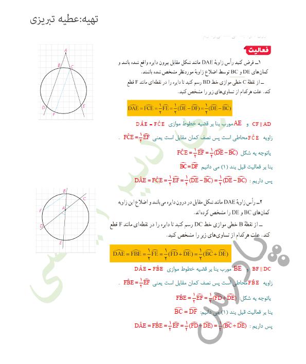 پاسخ فعالیت صفحه 15 هندسه یازدهم