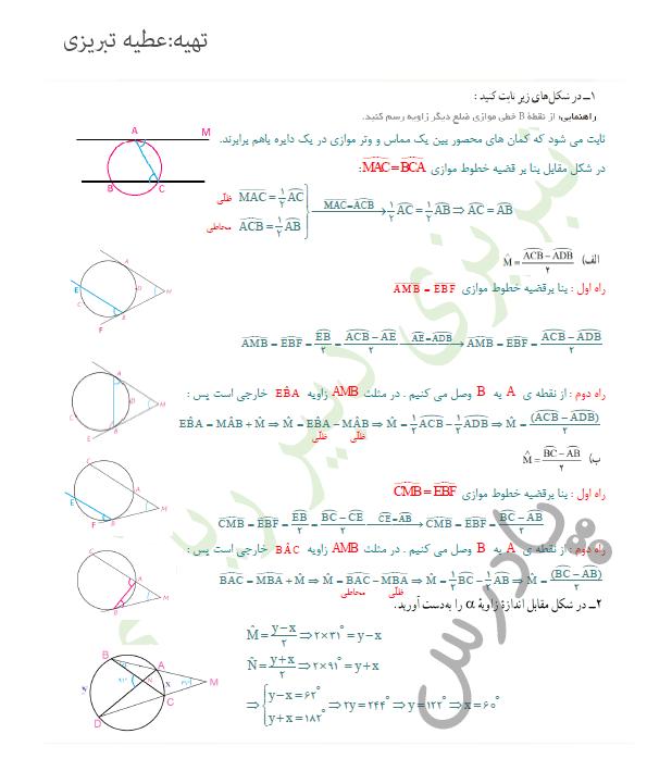 حل تمرین صفحه 16 هندسه یازدهم
