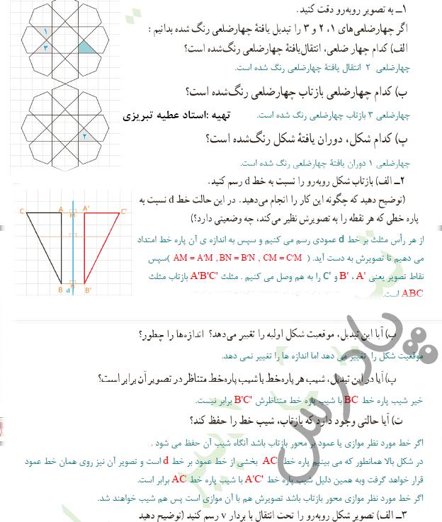 پاسخ فعالیت صفحه 34 هندسه یازدهم