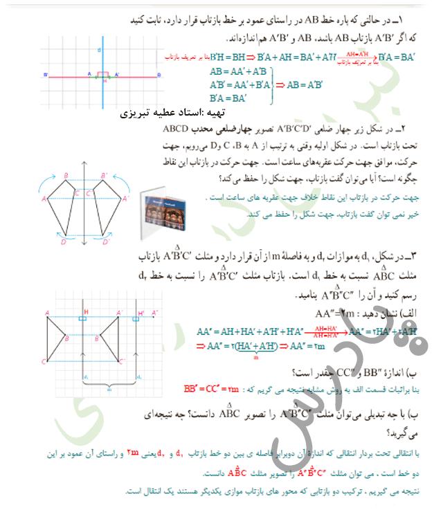 حل تمرین صفحه 44 هندسه یازدهم