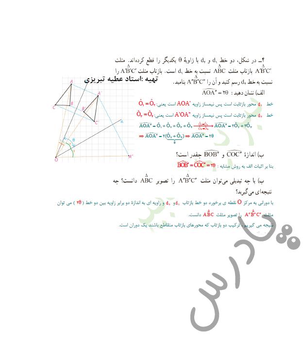 ادامه حل تمرین صفحه 44 هندسه یازدهم