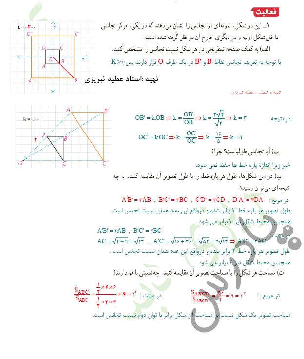 پاسخ فعالیت صفحه 46 هندسه یازدهم