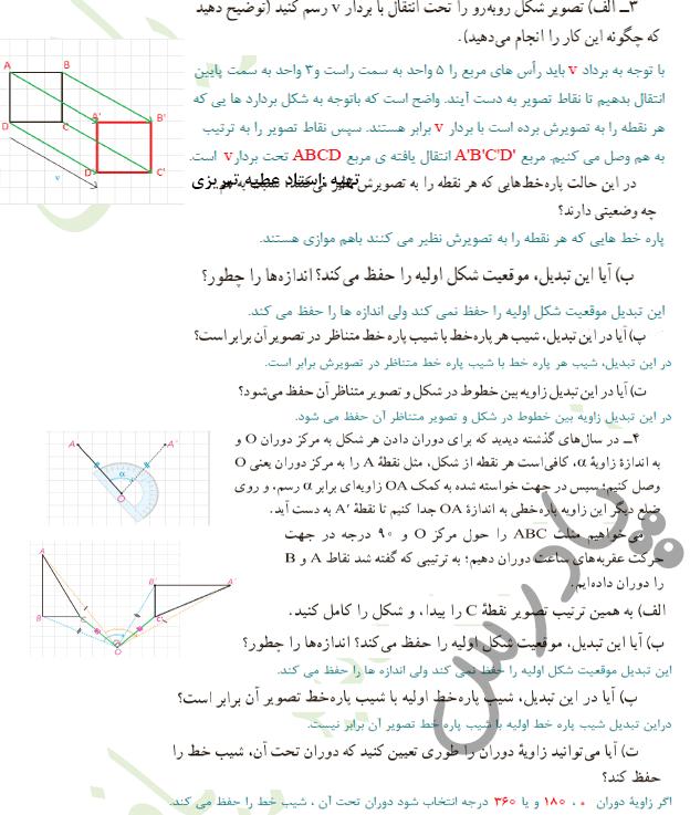 ادامه پاسخ فعالیت صفحه 34 هندسه یازدهم