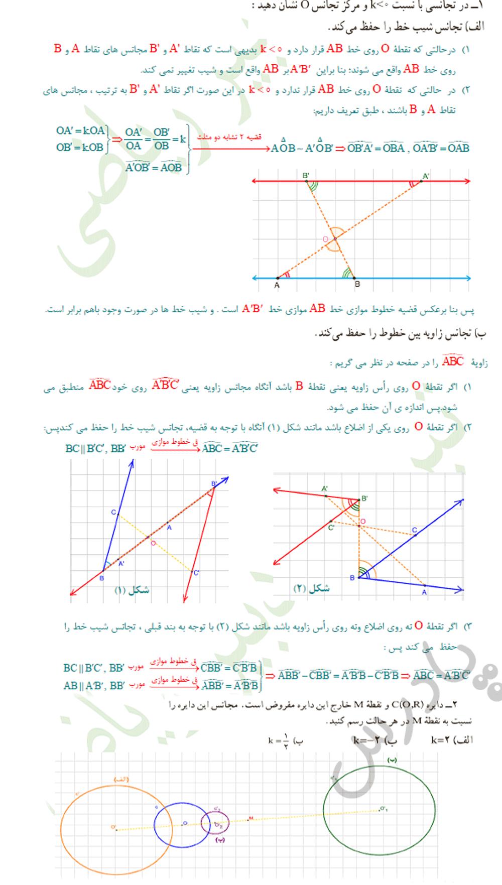 حل تمرین صفحه 50 هندسه یازدهم