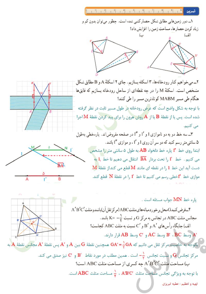 حل تمرین صفحه 56 هندسه یازدهم