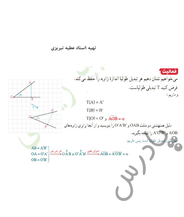 پاسخ فعالیت صفحه 36 هندسه یازدهم
