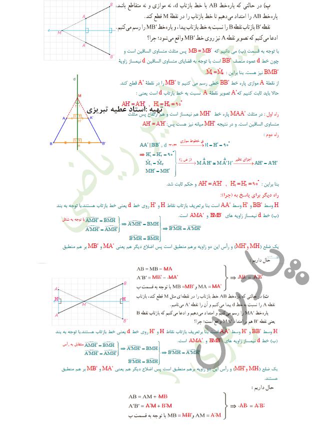 ادامه پاسخ فعالیت صفحه 38 هندسه یازدهم
