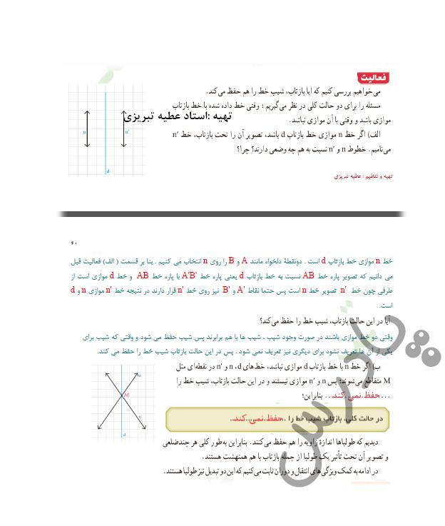 پاسخ فعالیت صفحه 39 هندسه یازدهم